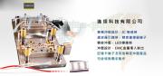 精密沖壓LED導線架沖壓設計EMC金屬埋入射出精密模具加工製造商